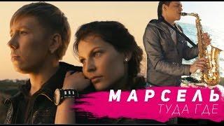 Марсель — Туда, Где [HD]