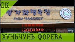 В ХУНЬЧУНЬ ИЗ Владивостока 👍 ГДЕ ПОЕСТЬ В Хуньчуне ✅ КУДА СХОДИТЬ В Хуньчуне ⁉️
