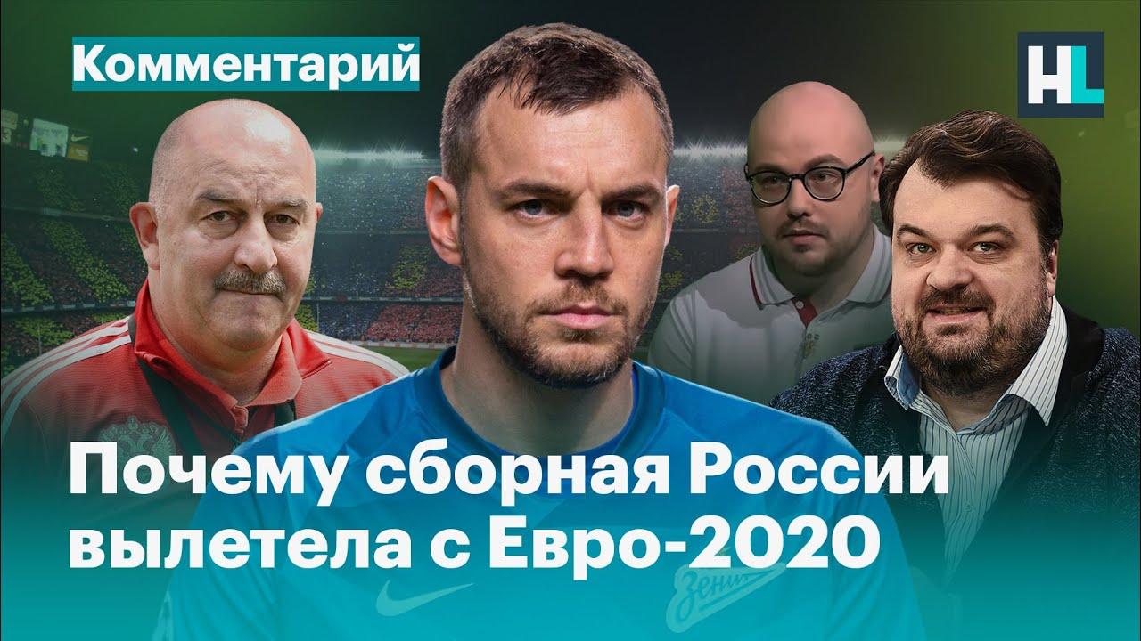 Почему сборная России вылетела с Евро-2020