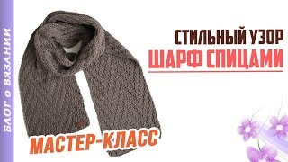Вязаный Шарф спицами с узором. Мастер Класс | Универсальный и стильный вязаный шарф