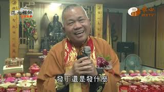 【混元禪師隨緣開示83】  WXTV唯心電視台