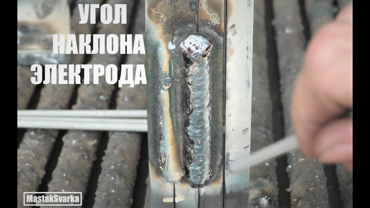 Угол наклона электрода при сварке вертикального шва