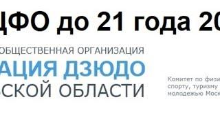 ЦФО до 21 года 2020 Татами 1