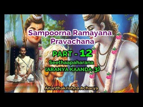 Download ಸಂಪೂರ್ಣ ರಾಮಾಯಣ ಪ್ರವಚನ (PART-12) - discourse by Ananthakrishna Acharya (Sampoorna Ramayana)