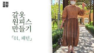 갈옷 원피스 만들기 (1. 패턴 그리기)