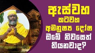 රාහු කේතු මූලික වන ඇස්වහ කටවහ, අමනුෂ්ය දෝෂ   Piyum Vila   10 - 05 - 2021   SiyathaTV Thumbnail