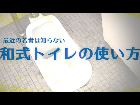 How to use Japanese style squat toilet