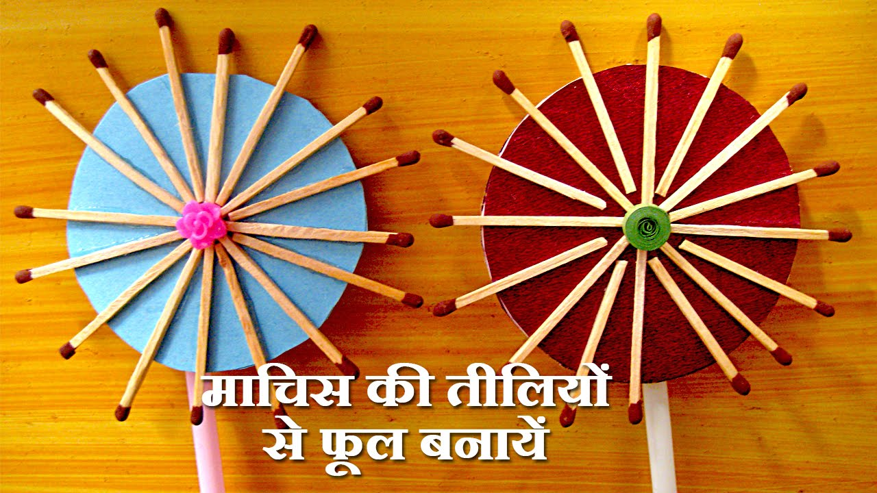 Learn to make beautiful handmade flowers in hindi for Hand works with waste things