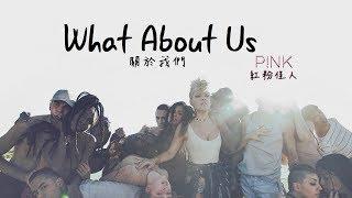 Baixar P!NK 紅粉佳人(PINK) / What About Us 關於我們 (中英字幕)