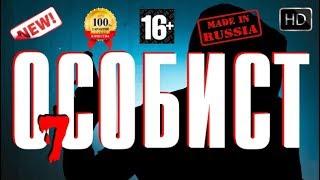 Самый Русский Боевик Особист 7 Лучшие Новые фильмы 2017 HD Онлайн
