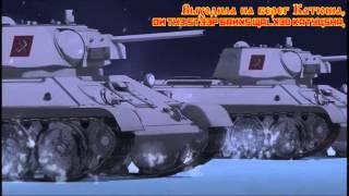 Girls and Panzer - Team Prava goes into Battle (Katusha).mp4