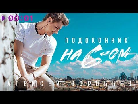 Алексей Воробьёв - Подоконник на 6-ом | Official Audio | 2019