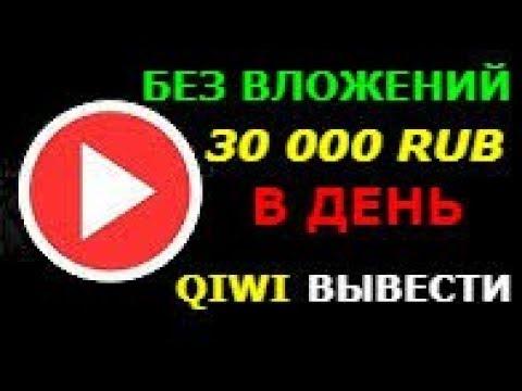 САМЫЙ ПРОСТОЙ ЗАРАБОТОК В ИНТЕРНЕТЕ БЕЗ ВЛОЖЕНИЙ ОТ 30 000 В ДЕНЬ НА IP Тelecom