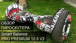 Гироскутер Smart Balance Pro Premium 10,5 V2 обзор. Приложение Tao Tao, самобаланс, огромные колёса.