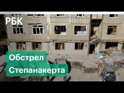 Взрывы и воздушная тревога: обстрел Степанакерта попал на видео. Война Армении и Азербайджана