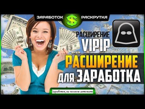 Заработок на полном автомате на расширении для браузера! vipip.ru обзор, отзыв, платит!