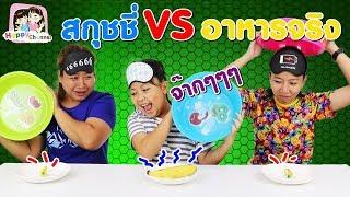 สกุชชี่-vs-อาหารจริง-พี่ฟิล์ม-น้องฟิวส์-happy-channel