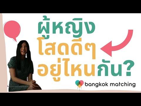 บริษัทจัดหาคู่ Bangkok Matching คุยกับใครมานาน ไม่มีสถานะชัดเจน ทำไงดี บริการจัดหาคู่น่าเชื่อถือได้ from YouTube · Duration:  2 minutes 17 seconds