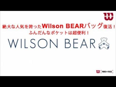 ウイルソン新製品テニスバッグWilson Bear商品説明