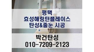 평택 효성해링턴플레이스 곰팡이방지 탄성코트&줄눈 시공영…