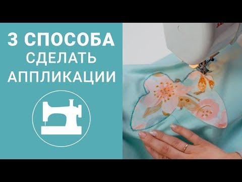 Аппликация цветы из ткани своими руками шаблоны