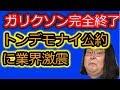 ガリガリガリクソン 遂にYOUTUBEデビュー!