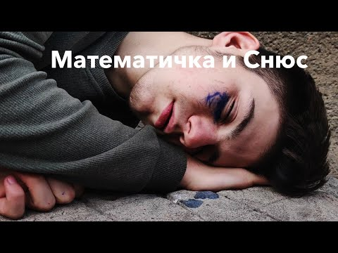 Математичка и Снюс 1 серия