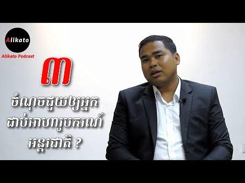 [3 Tips] Help You to Win International Scholarship By Mr. Yann Aoudourm | #AlikatoPodcast