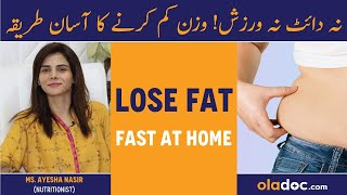 Weight Loss Meal Plan Wazan Kam Karne Tarika Urdu Hindi | Weight Loss Diet Fast | How To Lose Fat