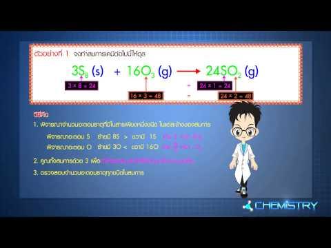 วิชาเคมี - สมการเคมีและการดุลสมการเคมี