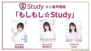 【ぼく勉!】ミニ音声番組「もしもし☆Study」2ndSG発売記念回(TVアニメ「ぼくたちは勉強ができない!」)
