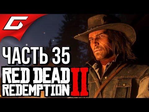 RED DEAD REDEMPTION 2 ➤ Прохождение #35 ➤ НОВАЯ ЖИЗНЬ