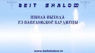 ШКОЛА ВЫХОДА ИЗ ВАВИЛОНСКОЙ БЛУДНИЦЫ. 3 УРОК.