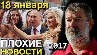 Вячеслав Мальцев | Плохие новости | Артподготовка | 18 января 2017