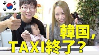 🇯🇵日韓🇰🇷文化の違い 韓国でタクシー運行を中断しました thumbnail