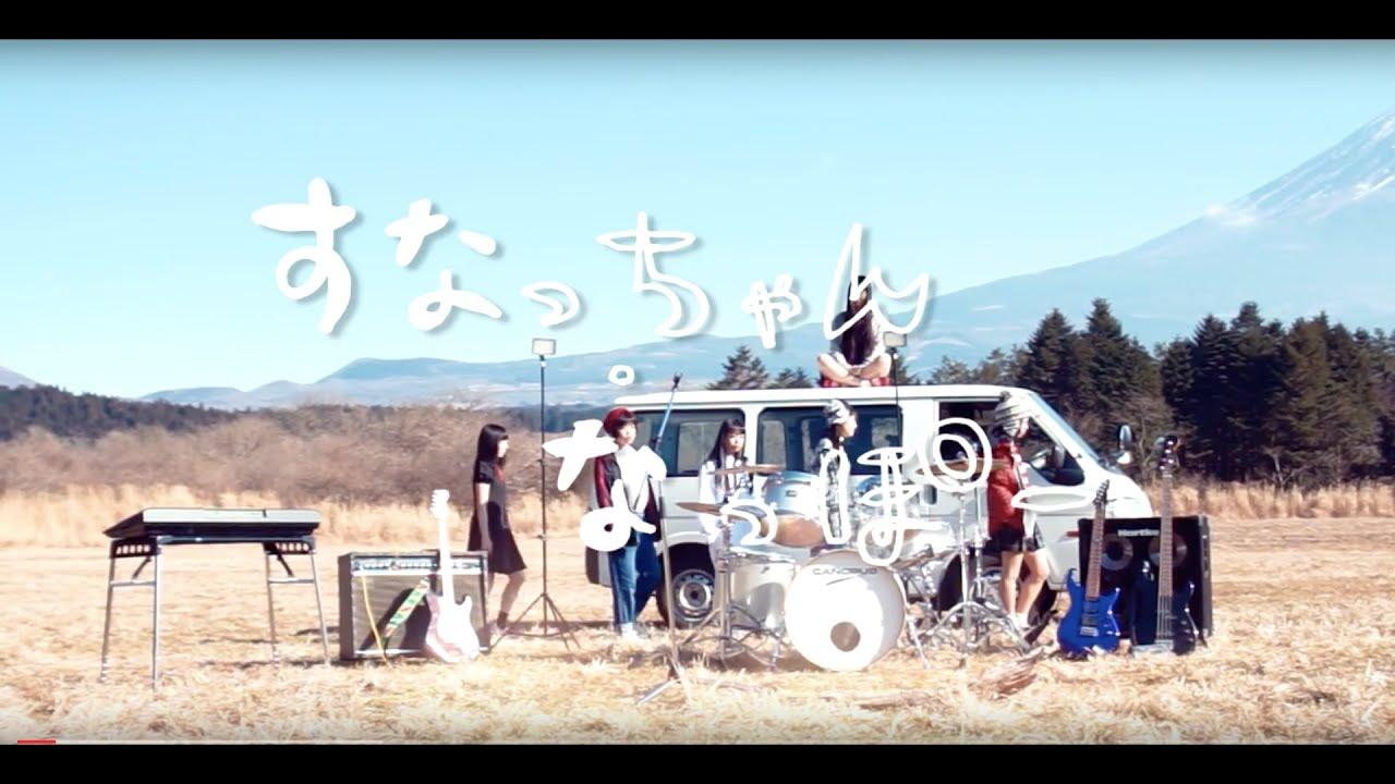 BELLRING少女ハート - すなっちゃん・なっぽー