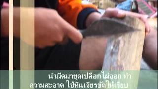 Repeat youtube video กระปุกออมสินจากไม้ไผ่