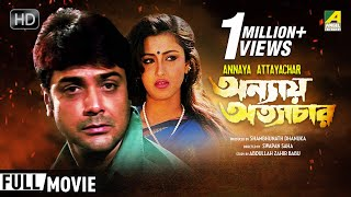 Annaya Attayachar | অন্যায় অত্যাচার | Bengali Movie | Full HD | Prosenjit, Rachana Banerjee