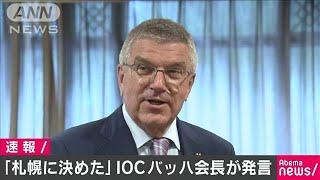 五輪マラソン・競歩「札幌に決めた」 バッハ会長(19/10/17)