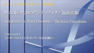 吹奏楽のためのアンティフォナ/Antiphona for Wind Ensemble/福島弘和