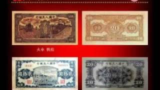 人民幣票樣收藏