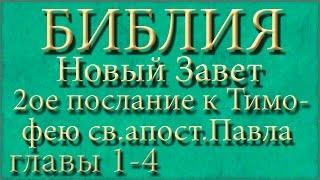 Библия.Новый Завет.Второе послание к Тимофею святого апостола Павла.Главы 1-4.