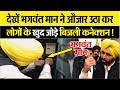 देखें Bhagwant Mann का एक्शन Live Whatsapp Status Video Download Free