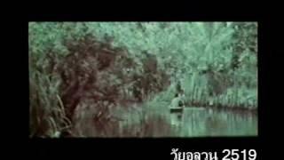 สุขาอยู่หนใด - วัยอลวน (2519) Wai On La Won