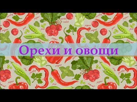 раздел Орехи и овощи