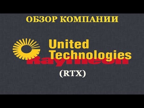 Обзор компании United Technologies - выгодно ли слияние с Raytheon?