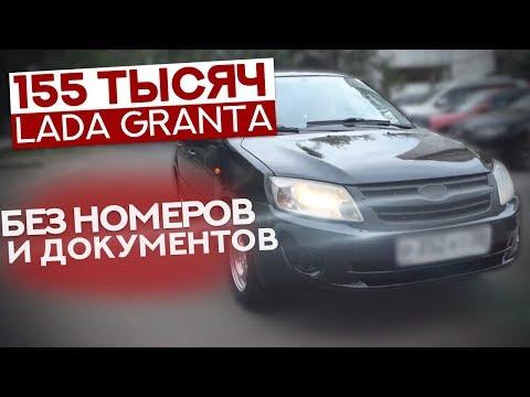 Lada Granta 2015 года за 155 тысяч. Что с ней?