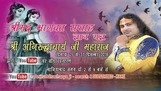 Day 07 !! Shrimad Bhagwat Katha !! Shri Aniruddhacharya ji !! Gaziabad