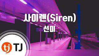 [TJ노래방] 사이렌(Siren) - 선미 / TJ Karaoke