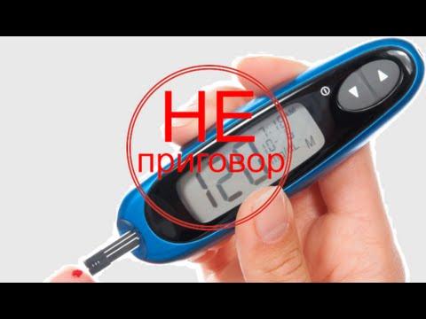 "Лечение сахарного диабета в санатории ""Городецкий"""